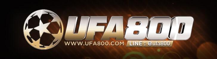 เว็บแทงบอลออนไลน์UFABET nofeeshost Ufa800